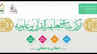 مركز بينات بالخرج يعلن عن بدء الدراسة في الدورة الشرعية الثالثه - صحيفة الخرج نت