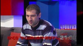 Kisabac Lusamutner anons 04.05.18 Chisht Hiastaputyun