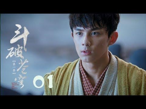鬥破蒼穹 01 | Battle Through the Heaven 01【DVD版】(吳磊、林允、李沁、陳楚河等主演)