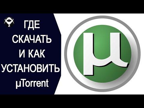 🛠Где скачать и как установить  µTorrent?