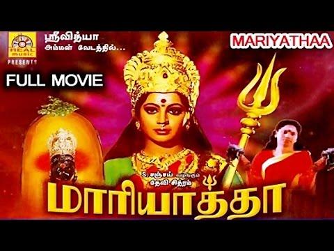 Mariyathaa | Super Hit Tamil Full Movie HD|Tamil Amman Movie|Tamil Divotional Movi|Tamil Bakthi