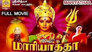 Mariyathaa | Super Hit Tamil Full Movie HD|Tamil Amman Movie|Tamil Divotional Movi|Tamil Bakthi
