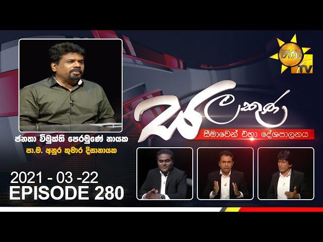 Hiru TV Salakuna | Anura Kumara Dissanayake | EP 280 | 2021-03-22