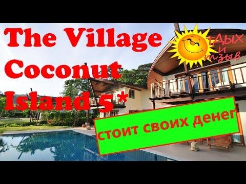 Отзыв об отеле The Village Coconut Island 5* (Таиланд). Вся информация про отель!