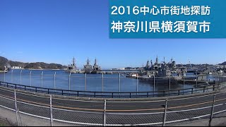 神奈川県の南東部に位置し、面積100.83㎢、人口403031人(2016.2.1)の中...