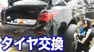 名人の新車・スカイラインのタイヤを交換します thumbnail