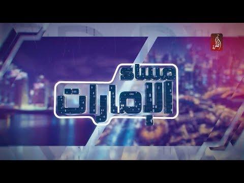 مساء الامارات 24-12-2017 - قناة الظفرة