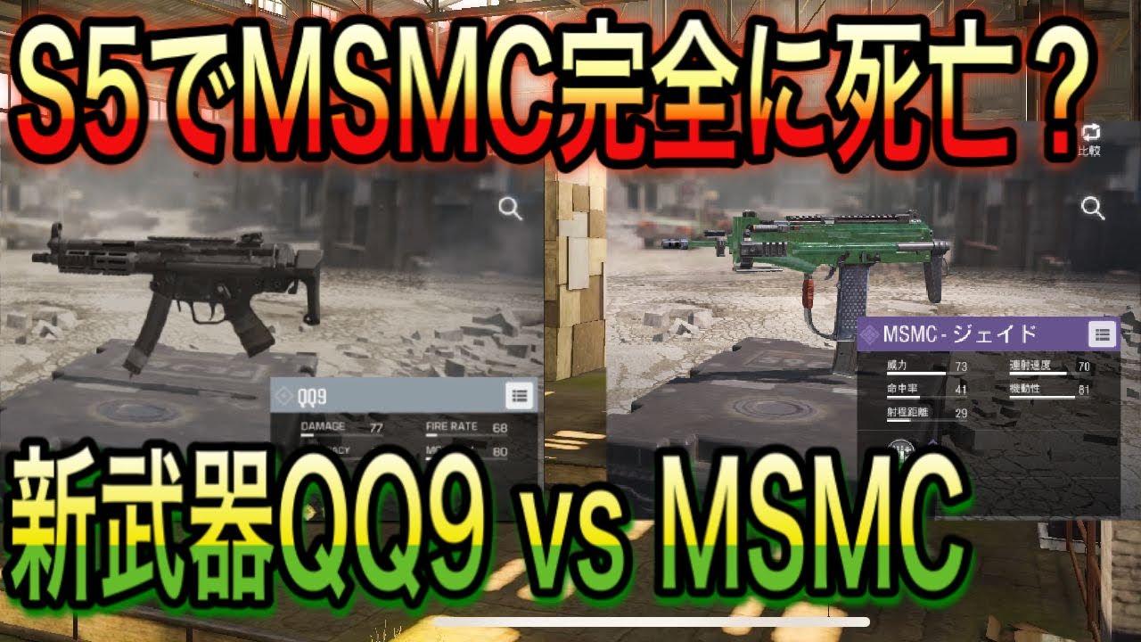 【CODモバイル】新武器QQ9とNSMCを性能比較!新武器チョッパーも登場!