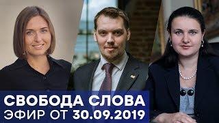 Амбициозные планы правительства на 5 лет - Свобода слова – Полный выпуск от 30.09.2019