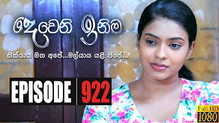 Deweni Inima | Episode 922 08th October 2020 Thumbnail
