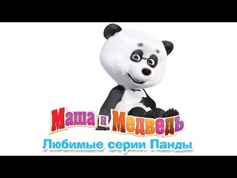 Маша и Медведь - Любимые серии Панды. Лучший друг Маши (Сборник мультфильмов 2016)