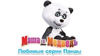 Маша и Медведь - Любимые серии Панды. Лу...