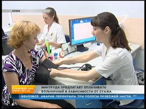 Минтруд предлагает оплачивать больничный в зависимости от стажа | 7 канал Красноярск