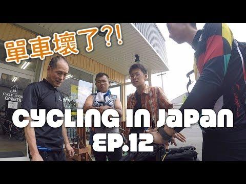 【日本單車之旅 EP.12】後輪鋼線斷了?! 下一步怎麼辦?