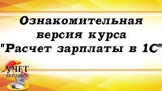 """Ознакомительная версия курса """"Расчет зарплаты в 1С"""" Ольги Шуловой"""