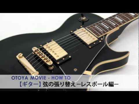 HOW TO 「ギター弦の張り替え -レスポール編-」