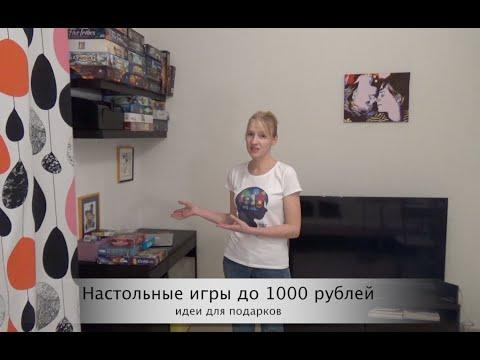 Недорогие настольные игры (до 1000 рублей) - идеи для подарков