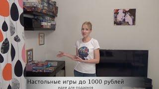 Недорогие настольные игры (до 1000 рублей) - идеи для подарков(, 2015-11-26T11:19:34.000Z)