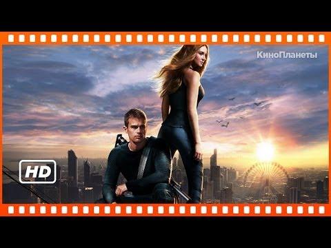 Фильм Дивергент (2014) смотреть онлайн бесплатно в хорошем