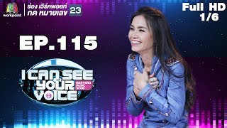 I Can See Your Voice TH EP 115 1 6 ต าย อรท ย 2 พ ค 61