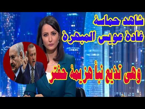 ورد الان ...شاهد حماسة غادة عويس وهي تعلن عن نهاية مشروع  حفتر في ليبيا