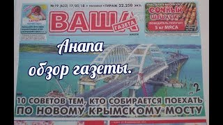 Анапа 19 мая Обзор ГАЗЕТЫ. Ваша Газета.