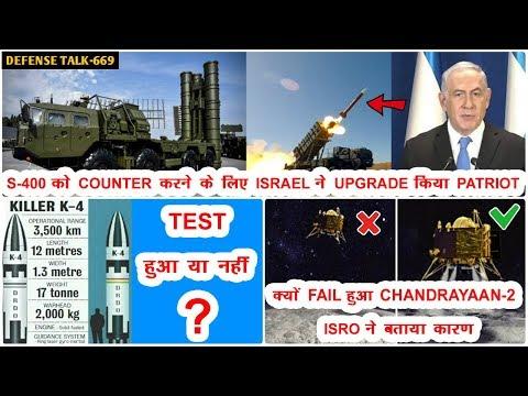 Indian Defence News:K4 SLBM Test.?,Israel Upgrade Patriot To Counter S400,Naval AMCA Development