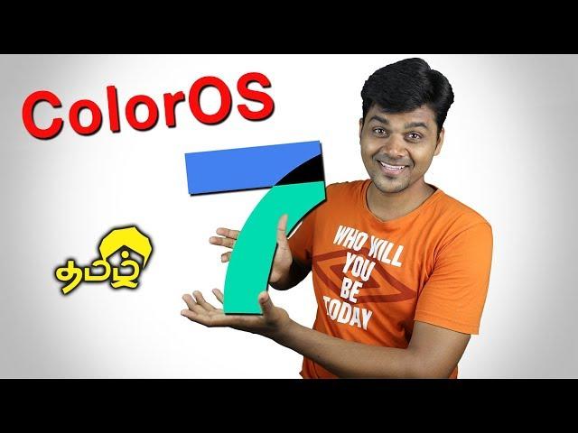 ColorOS 7 Update Hands-On & First Look 🔥🔥🔥  சிறப்பு அம்சங்கள்