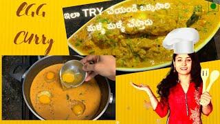 Different style Egg curry తెలుగులో  😋  - Taste in every bite | 💖 telugammayi vantalu 🥰