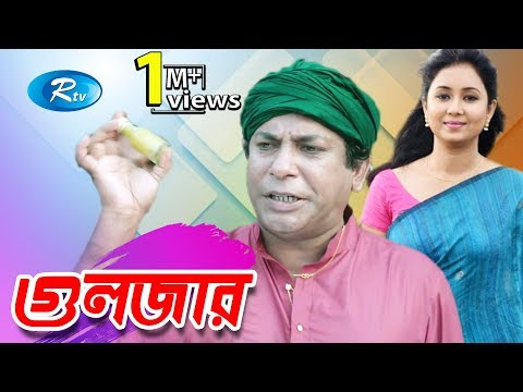 Gulzar | গুলজার | Mosharraf Karim | Farhana Mili | Rtv Eid Drama