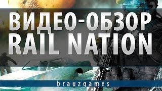 Видео обзор игры Rail Nation.  Обучение.