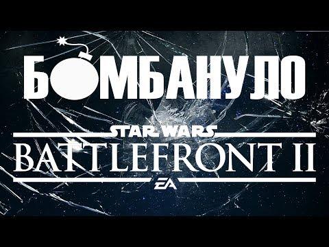 Star Wars Battlefront 2: лутбоксовый рай от EA или Хрен нам, а не Apeiron!   Бомбануло thumbnail