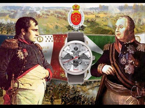 Война 1812. Кутузов против Наполеона. Бородино