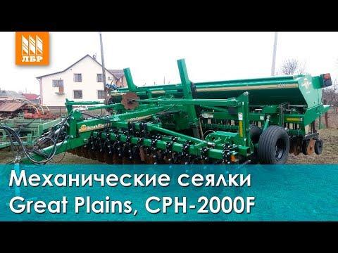 Механические сеялки нулевого цикла CPH-2000F, Great Plains