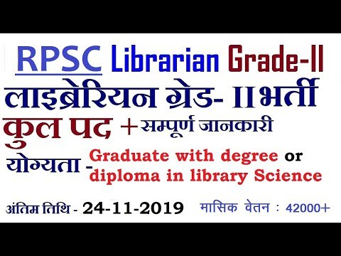 RPSC Librarian  Grade-II Recruitment 2019 : Notification PDF Library Vacancy 2019 In Rajasthan