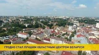 Гродно признан лучшим областным центром Беларуси