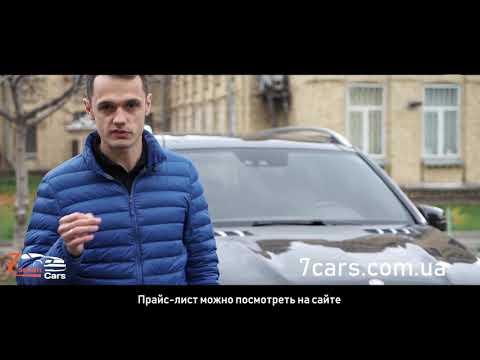 Видео ответы на популярные вопросы при прокате авто в Украине. 7Cars автопрокат.