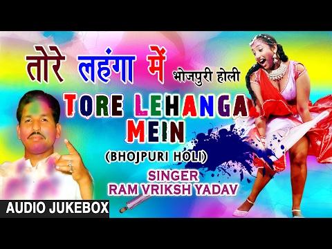 TORE LEHANGA MEIN | BHOJPURI HOLI AUDIO SONGS JUKEBOX | Singer - RAM VRIKSH YADAV | HAMAARBHOJPURI|