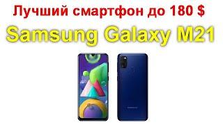 Лучший смартфон до 180 $ - Samsung Galaxy M21