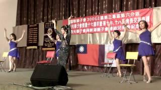 103/6/12惠光獅子會會長交接典禮,曼波舞娘表演椅子舞