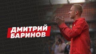 Фото «Локомотив» заключил новый договор с Димой Бариновым