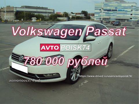 Volkswagen Passat B7. В каком состоянии нужно покупать автомобили.