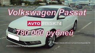 volkswagen passat b7 в каком состоянии нужно покупать автомобили