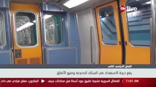 مترو الأنفاق والسكك الحديدية يستعدان لعودة الدراسة