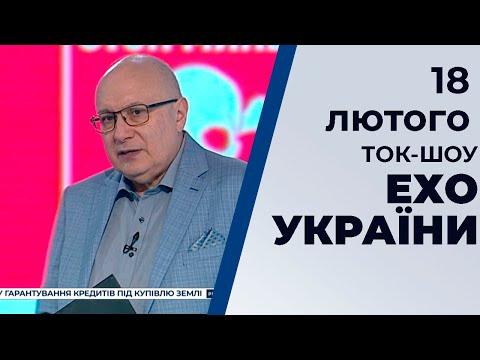 "Олександр Солонтай гість ток-шоу ""Ехо України"" 18.02.2020"