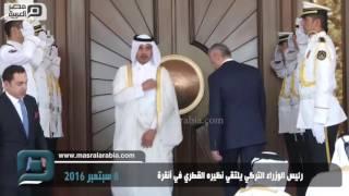 مصر العربية | رئيس الوزراء التركي يلتقي نظيره القطري في أنقرة