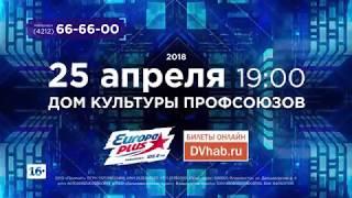 25.04.2018. Анонс шоу Импровизация ТНТ в Хабаровске.