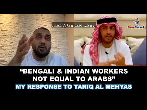"""Bengali & Indian Workers are NOT EQUAL to Arabs!"" ردي على العنصري #طارقـالمحياس"
