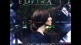 Elvira T - Дежавю (клип)