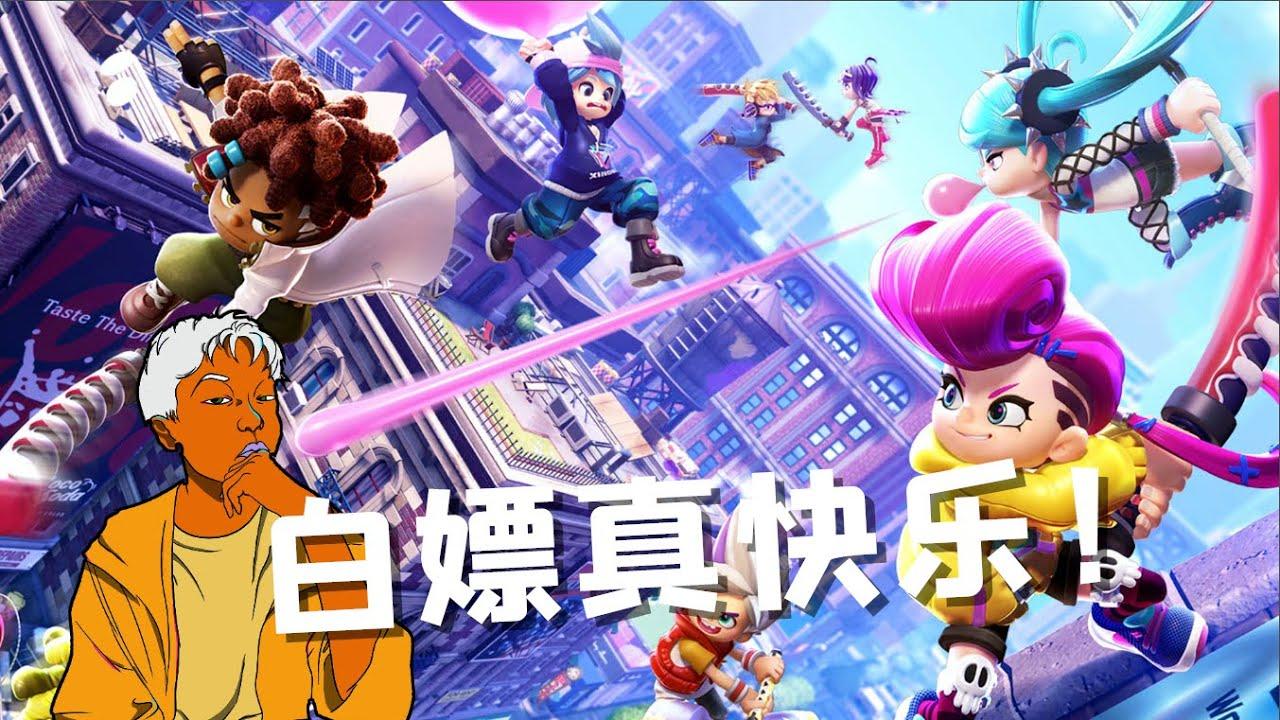 突破200W下载量?!Switch免费游戏Ninjala正式版上手解说体验
